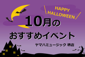 おすすめイベント!!【10月のピアノ・エレクトーンデモ演奏】
