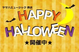 \HAPPY HALLOWEEN/☆★開催中です★☆
