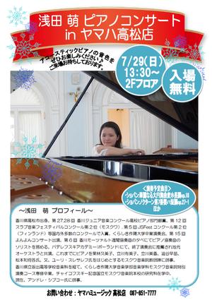 ピアノミニコンサートのご案内♪