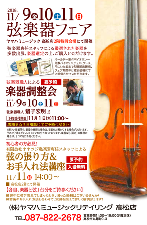 弦楽器フェア開催!