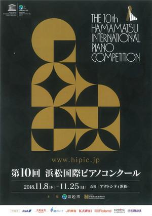 浜松国際ピアノコンクール!