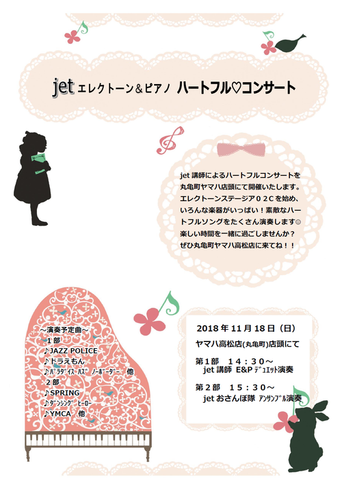 11月18日(日)jet講師コンサート♪