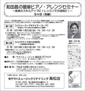昌さんのピアノ・アレンジセミナー!