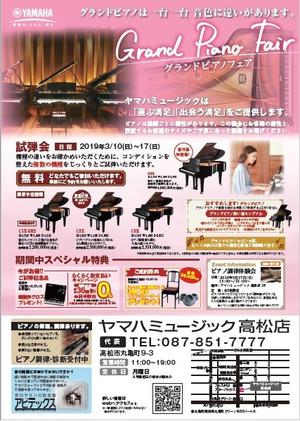 ヤマハ グランドピアノフェア