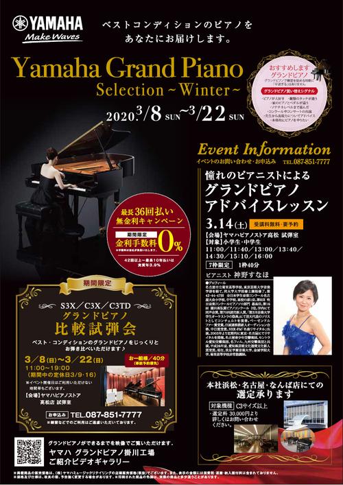 グランドピアノフェア開催のご案内