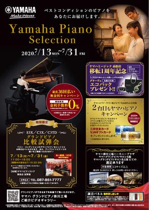 ヤマハ ピアノセレクション フェア♪
