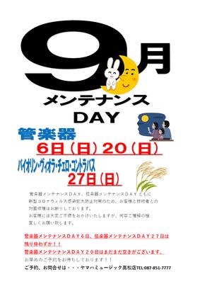 9月メンテナンスDAYご案内&クラリネットマウスピース選定品入荷!