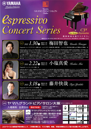 新商品【C3X espressivo】 コンサートのご案内