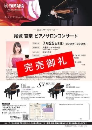 「尾城杏奈 ピアノサロンコンサート」チケット完売のお知らせ