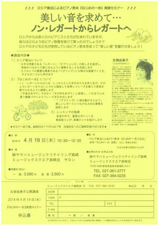 古畑由美子先生、セミナー決定!