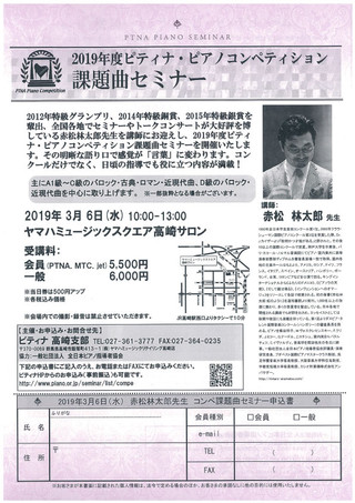【赤松林太郎先生】PTNA課題曲セミナー