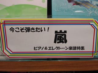 【嵐】ピアノ・エレクトーン楽譜特集