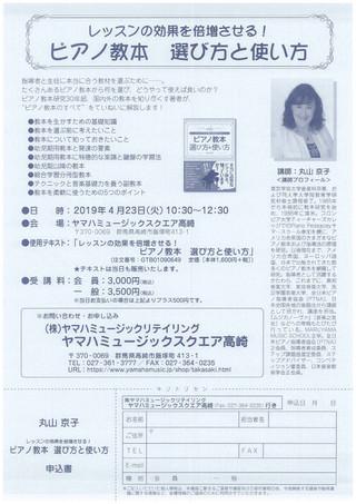 【丸山京子先生】ピアノ教本セミナー