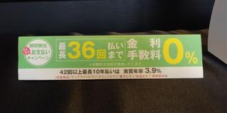 【期間延長】36回金利無料キャンペーン