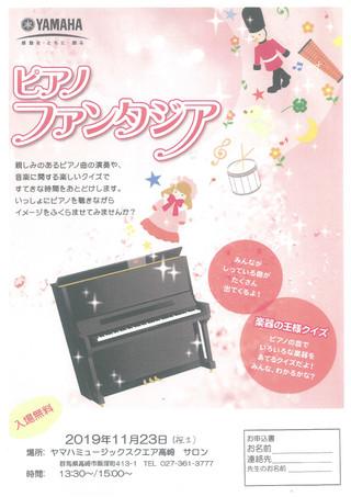 【11月23日】ピアノコンサート
