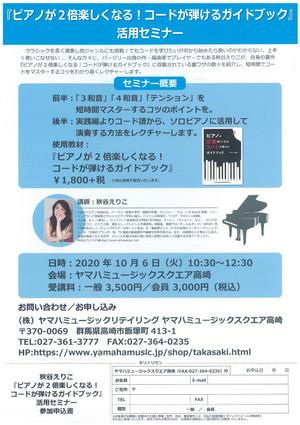 【秋谷えりこ先生】10/6公開講座