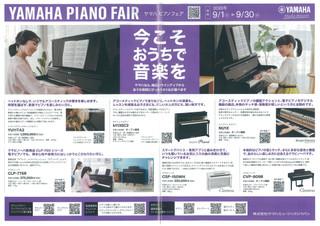 ヤマハピアノフェア開催中!