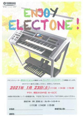 【桐生かさかけ店】エレクトーンコンサート