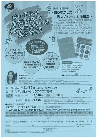 【木幡律子先生】バーナムセミナー
