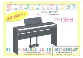 【在庫あり!】ヤマハ電子ピアノP-125B