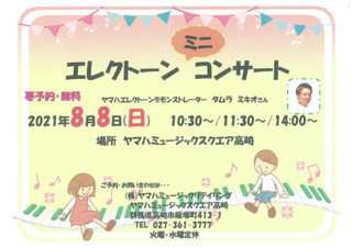 【8月8日】エレクトーンミニコンサート