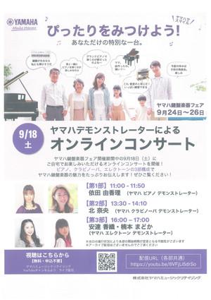【9/18】オンラインコンサート