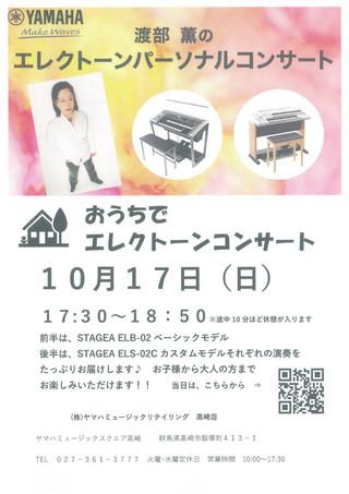 【オンライン】エレクトーンコンサート