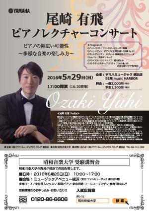 Ozaki_yuhi_piano_concert_160529