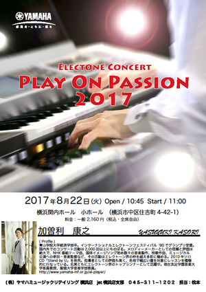 Play_on_passion_2