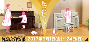Piano_fair