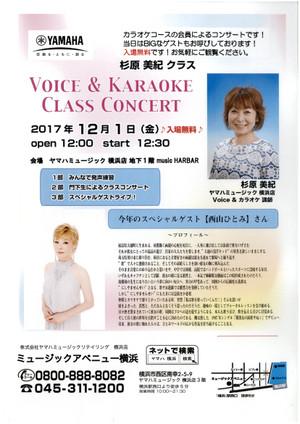 Karaokecon