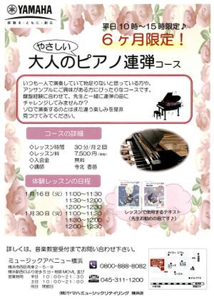 Pianorendan